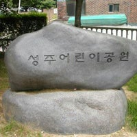 Photo taken at 성주어린이 공원 by Mang M. on 5/5/2012