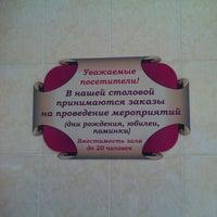 "Photo taken at Столовая ""Дилижанс"" by Nosoff M. on 6/6/2012"