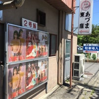 Photos at 東座・FROM EAST - In...