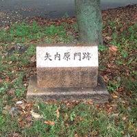Photo taken at 矢内原門跡 by Junji M. on 11/7/2013