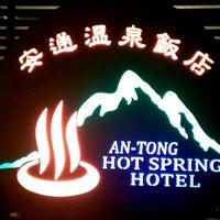 Photo taken at 安通溫泉飯店 An-Tong Hot Springs Resort by Ken Y. on 8/22/2014