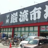 Photo taken at レッドキャベツ 老司店 by ゲストハウス南福岡 H. on 7/29/2014