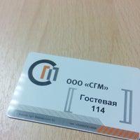Photo taken at ООО «Стройгазмонтаж» by Vladimir K. on 12/19/2014