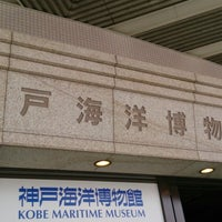 Photo taken at Kobe Maritime Museum by Takashi on 3/20/2013