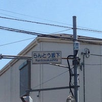 Photo taken at らんとう坂 by suiiiika S. on 9/2/2014