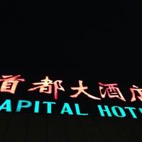 Photo taken at Capital Hotel Beijing by Stonian K. on 10/20/2013