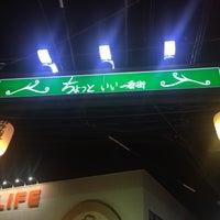 Photo taken at 中野北口一番街商店会 by ニコラ on 8/21/2017