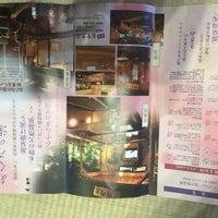 Photo taken at あぐろの湯 by yuichi f. on 12/20/2015