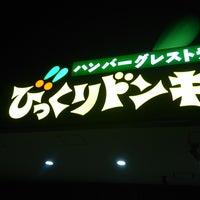 Photo taken at びっくりドンキー 竜ヶ崎店 by とどっこ 列. on 11/9/2017
