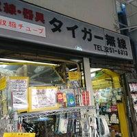 Photo taken at タイガー無線 by Junichi T. on 12/19/2015