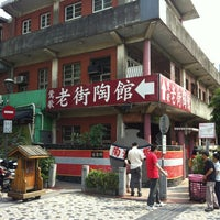 Photo taken at 鶯歌陶瓷老街商圈 Yingge Pottery Street by Masuyoshi K. on 10/14/2012