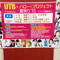 Photo taken at 文教堂書店 さっぽろ駅店 by xhawkingx on 8/14/2015