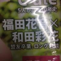 Photo taken at 文教堂書店 さっぽろ駅店 by xhawkingx on 7/5/2015