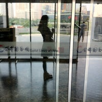 Photo taken at 首都图书馆 Capital Library of China by Peri on 9/14/2014
