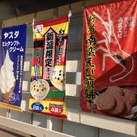 Photo taken at とくとく 阿賀野川SA店 by natural on 11/2/2013
