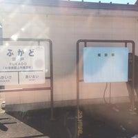 Photo taken at Fukado Station by natural on 2/16/2014
