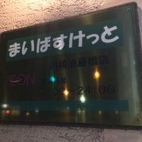 Photo taken at まいばすけっと 川崎池藤橋店 by おかず on 6/4/2017
