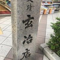 Photo taken at 玄冶店跡 by Jojo on 6/3/2018