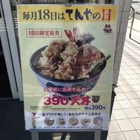 Photo taken at 天丼てんや 平塚田村店 by 青襟男 ゆ. on 9/18/2017
