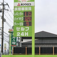 Photo taken at ミツウロコ石油 ゼネラル石油 中央SS by けんけん on 1/8/2017