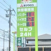 Photo taken at ミツウロコ石油 ゼネラル石油 中央SS by けんけん on 5/15/2016