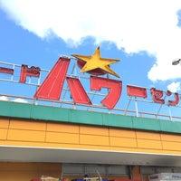 Photo taken at フードパワーセンター バリュー摺沢店 by けんけん み. on 10/14/2015