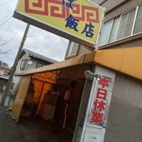 Photo taken at かっぱ飯店 by けんけん み. on 3/29/2015