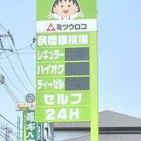 Photo taken at ミツウロコ石油 ゼネラル石油 中央SS by けんけん on 5/22/2016
