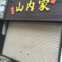 Photo taken at 焼きそば 山内家 by けんけん on 9/10/2015