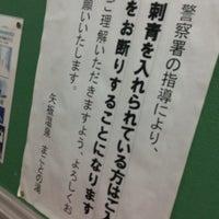 Photo taken at 矢板温泉 まことの湯 by けんけん み. on 5/28/2016