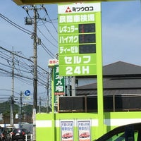 Photo taken at ミツウロコ石油 ゼネラル石油 中央SS by けんけん on 6/11/2016