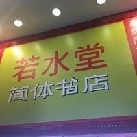 Photo taken at 若水堂简体书店 高雄門市 by L😎 K. on 4/16/2016