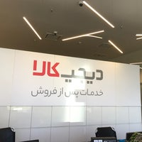 Photo taken at Digikala by Mohamad K. on 6/21/2017