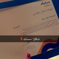 Photo taken at فنار سابك المعرفي by Afnan M. on 12/11/2014