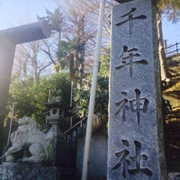 Photo taken at 千年神社 by Tatsuya on 1/30/2015
