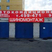 Photo taken at Автокондиционеры by Konstantin S. on 8/19/2014