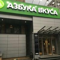 Снимок сделан в Азбука вкуса пользователем Stepan G. 9/4/2016