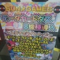 Photo taken at サンゲームス鹿屋店 by Yanth k. on 6/6/2017