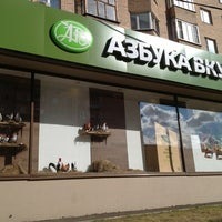 Photo taken at Азбука вкуса by Stanislav P. on 8/9/2012