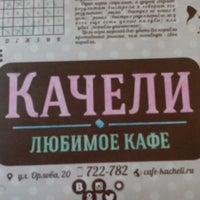Photo taken at КАЧЕЛИ by Екатерина З. on 8/23/2014
