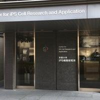 Photo taken at CiRA (京都大学iPS細胞研究所) by taichi t. on 12/20/2017