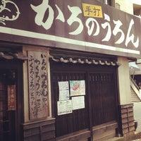 Photo taken at Karo no Uron by kuma 1. on 7/20/2013