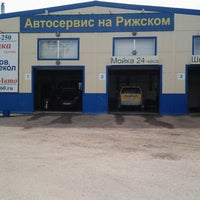 Photo taken at Автосервис на Рижском by Сергей Т. on 7/12/2014