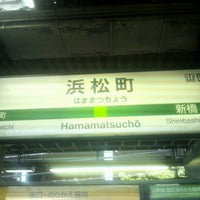 Photo taken at Hamamatsuchō Station by 龍 on 5/5/2013