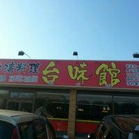 Photo taken at 台味館 by ひゆひゆ h. on 1/31/2016