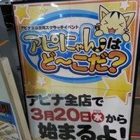 Photo taken at アピナ 太田店 by ひゆひゆ h. on 3/8/2013