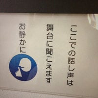 Photo taken at Shibuya Public Hall by shoji s. on 12/22/2012