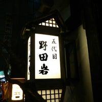Photo prise au Nodaiwa par jujurin 0. le2/12/2013