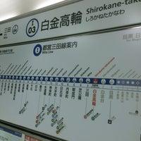 Photo taken at Mita Line Shirokane-takanawa Station (I03) by カオリン . on 9/16/2016