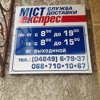 Photo taken at Мист Экспрес by Orange ☀ O. on 3/17/2014